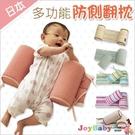 日本熱銷兒童枕頭嬰兒枕-新生兒哺乳枕防側翻定型枕-JoyBaby