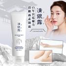 韓國百年宮廷秘方清銀露素顏霜50g...