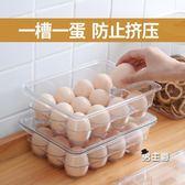 收納盒廚房冰箱放雞蛋的收納盒防震家用雞蛋盒保鮮冰箱用塑料架食品收納