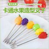 ✭米菈生活館✭【L86-1】創意卡通水果造型叉子 環保 不鏽鋼 食品 甜點 點心 食叉 果叉 時尚 可愛