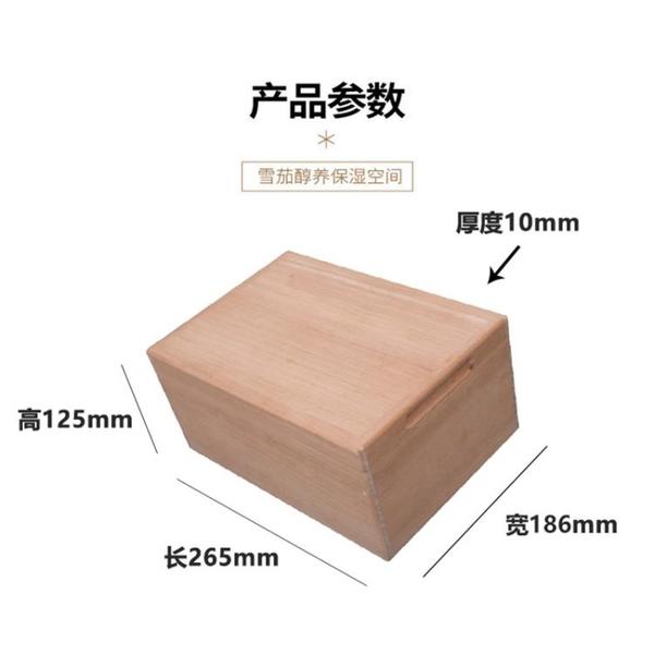雪松木雪茄盒保濕盒