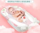 嬰兒洗澡網新生兒洗澡防滑浴網寶寶洗澡浴盆支架沐浴網兜通用 蜜拉貝爾
