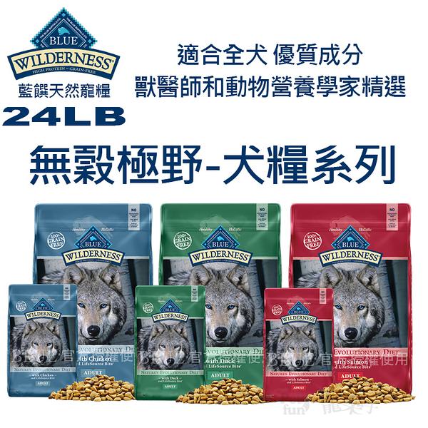 [寵樂子]《Blue Buffalo 藍饌》WILDERNESS無穀極野-犬糧系列 24LB / 犬飼料