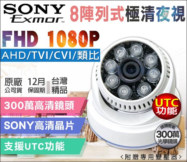 監視器攝影機 KINGNET AHD 1080P 夜視紅外線攝影機 室內半球 8陣列燈攝影機 SONY晶片 UTC TVI CVI