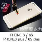 E68精品館 鏡面  iPhone 6 ...