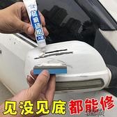 汽車漆小車修補漆膏劃痕修復神器液刮痕劃傷車輛專用油漆深度白色  【雙十一狂歡】