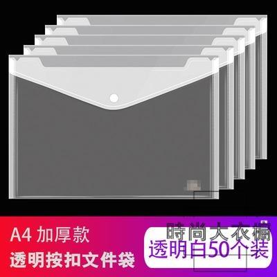 50個裝 文件袋透明A4文件夾按扣袋資料檔案袋收納辦公【時尚大衣櫥】
