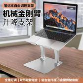 筆記本平板可調節升降支架桌面散熱器底座mac電腦托架支撐增高桌面 全館免運igo