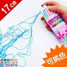 B1409★噴式彩帶_噴彩罐_17cm#...