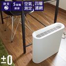 清淨機 循環扇 空調扇【U0128】正負零±0 X020白清淨機 完美主義