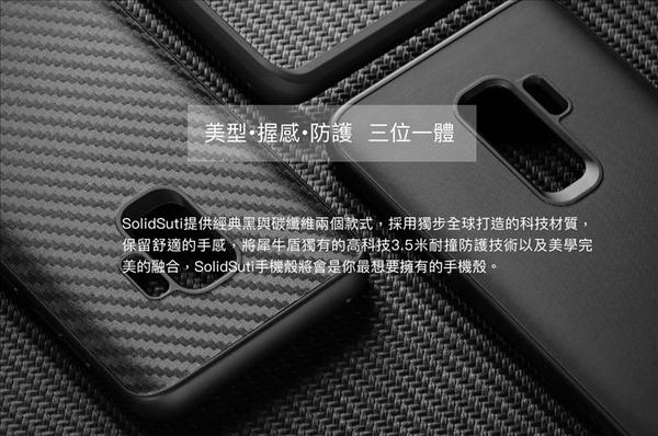 犀牛盾 ASUS Zenfone 5/5Z SolidSuit 防摔 背蓋 手機殼 碳纖維 耐髒汙 軍規