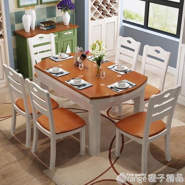 餐桌 實木餐桌椅組合可伸縮折疊現代簡約兩用小戶型吃飯圓桌子QM    (橙子精品)