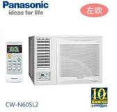 【佳麗寶】-留言享加碼折扣(國際Panasonic)9-11坪窗型左吹冷氣(CW-N60SL2)(含標準安裝)