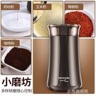 韓國現代磨粉機細膩研磨機家用小型多功能五谷雜糧打粉干磨粉碎機  【全館免運】