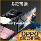 星空玻璃殼 OPPO R15 R17Pro Realme XT 3 5 pro A5 A9 2020 鋼化玻璃背板 手機殼 夜空保護套 軟殼