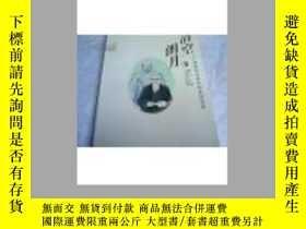 二手書博民逛書店罕見清空朗月--李叔同與豐子愷交往實錄Y7709 陳星 百花洲文