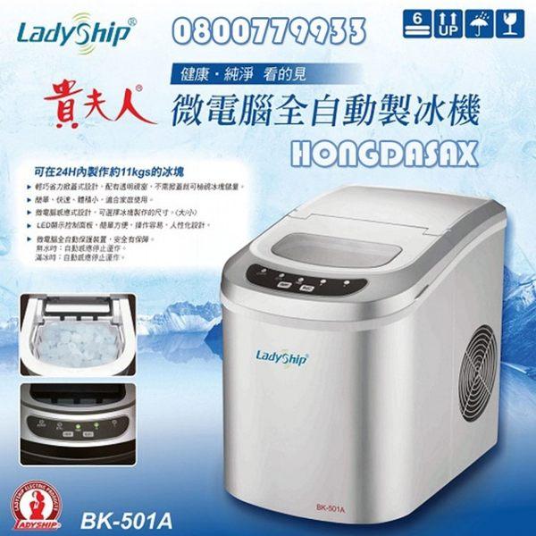 貴夫人微電腦全自動製冰機(水容量2.4L)【3期0利率】【本島免運】
