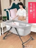 嬰兒床可移動便攜式寶寶床多功能可折疊bb床防壓新生兒小床搖籃床CY『小淇嚴選』