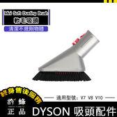 ㊣胡蜂正品㊣現貨 DYSON 戴森 原廠全新 V10 V8 V7 SV12 SV11 SV10 軟毛吸頭 小軟毛刷 吸頭 absolute fluffy