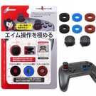 【玩樂小熊】Switch NS CYBER日本原裝 PRO手 最大化目標FPS類比搖桿緩衝套組單目標環+精度向上類比墊
