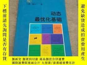 二手書博民逛書店罕見動態最優化基礎6886 (美)蔣中一(Alpha C.Chi
