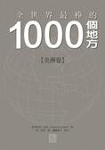 (二手書)1000個地方:美洲卷