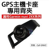 GPS主機卡座專用背夾 (適用Garmin nuvi 2XX系列機型) 導航機支架配件 Caf-GNV2