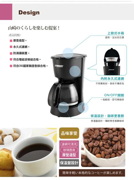 山崎優賞4-6人份美式咖啡機 SK-304B