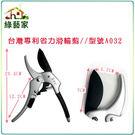 【綠藝家】SK5高碳鋼台灣專利省力滑輪剪錠鋏(型號A032)
