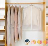 5個裝 衣服防塵罩掛式衣物防塵袋衣罩羽絨服收納袋大衣套掛衣袋【淘嘟嘟】
