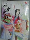 【書寶二手書T6/言情小說_AP2】拍案娶親記 中_清楓語