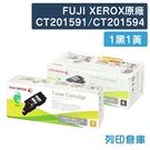 原廠碳粉匣 FUJI XEROX 1黑1黃 CT201591/CT201594 (2K/1.4K) /適用 富士全錄 CM205b/CM205f/CM215b/CM215fw