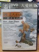 影音專賣店-B04-001-正版DVD*動畫【鑑真大和尚-動畫電影】-大愛電視