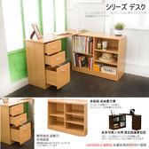 工作桌 書櫃桌 百變功能L型書桌櫃 辦公桌 電腦桌 書桌 電腦椅 兒童桌 DE006 誠田物集