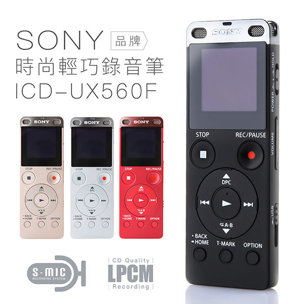 【月光節大促/限時免運】SONY 錄音筆 ICD-UX560F 金屬質感/速充電/繁中介面【平輸-保固一年】