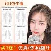 美妝美容工具6d仿生態眉貼防水男女半永久紋繡3d自然仿 易家樂