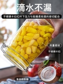 密封罐玻璃食品瓶子蜂蜜泡菜壇子儲物罐子