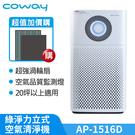 【全網最強方案組】Coway 綠淨力噴射循環空氣清淨機 AP-1516D 20坪適用 台灣公司貨 原廠保固