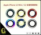 ES數位 iphone12 Mini iphone12 強化玻璃 航太鋁合金 防刮防爆 金屬框 鏡頭貼 鏡頭環 金屬環