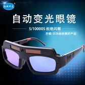 電焊眼鏡 自動變光太陽能焊工防護目鏡燒焊二保焊 焊接紫外線  薔薇時尚