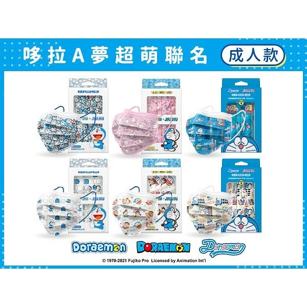 親親 JIUJIU 成人醫用口罩(10入)哆啦A夢聯名款 款式可選【小三美日】MD雙鋼印