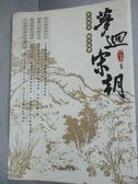 【書寶二手書T5/歷史_JLD】夢迴宋朝_何仁勇