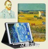 蘋果ipad2019新款air3帶筆槽文藝款10.5英寸平板電腦pencil筆槽新版『艾麗花園』