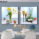 現代簡約裝飾畫飯廳餐桌背景墻面壁畫廚房小清新水果掛畫【慢客生活】