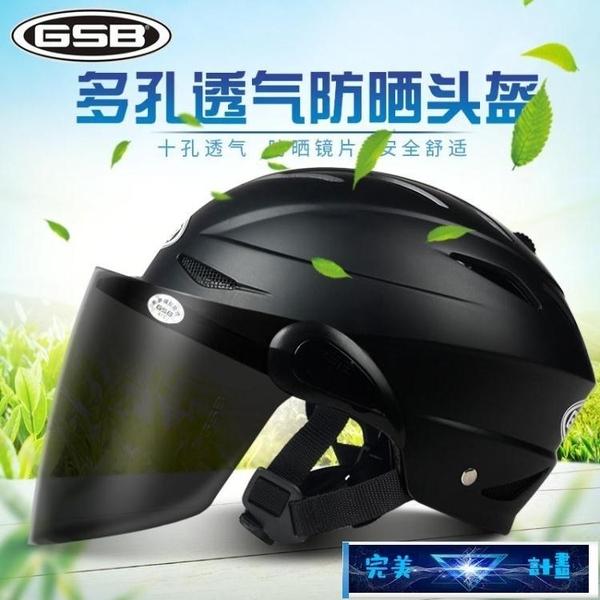 頭盔 GSB電動車頭盔夏季男女式安全帽電瓶車防曬透氣防雨四季通用 完美計畫 免運