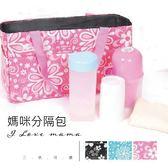 媽咪袋 包中收納袋 防水設計 加厚版軟墊支撐 三色 寶貝童衣 特價