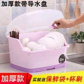 碗柜塑料廚房家用放碗碟瀝水架裝碗筷餐具帶蓋箱碗盤收納盒置物架推薦