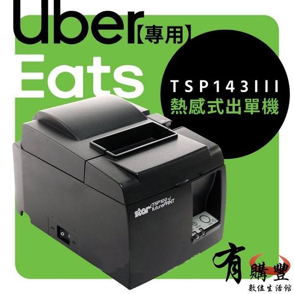 【有購豐-含稅免運】UberEats 專用 TSP143III 出單機 star 熱敏機列印機