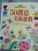 【書寶二手書T3/兒童文學_EIO】50創意美術遊戲-生活館31_安娜。米爾本,麗貝卡。吉爾平