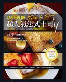 (二手書)食尚名廚の超人氣法式土司:全錄!日本30家法國吐司名店&7位大師級料理職..